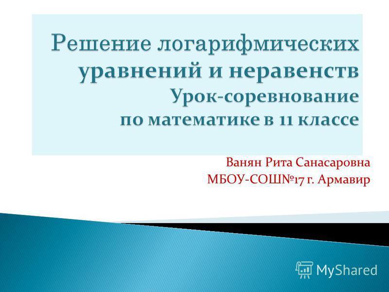 Ванян Рита Санасаровна МБОУ-СОШ17 г. Армавир