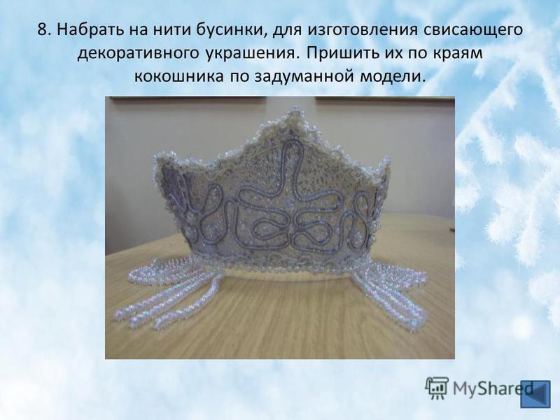 8. Набрать на нити бусинки, для изготовления свисающего декоративного украшения. Пришить их по краям кокошника по задуманной модели.