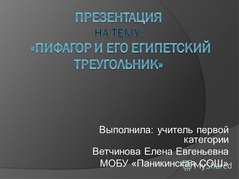 Выполнила: учитель первой категории Ветчинова Елена Евгеньевна МОБУ «Паникинская СОШ»