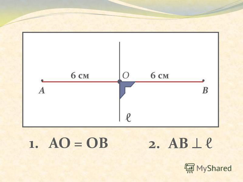 А В О6 см 1. АО = ОВ 2.АВ