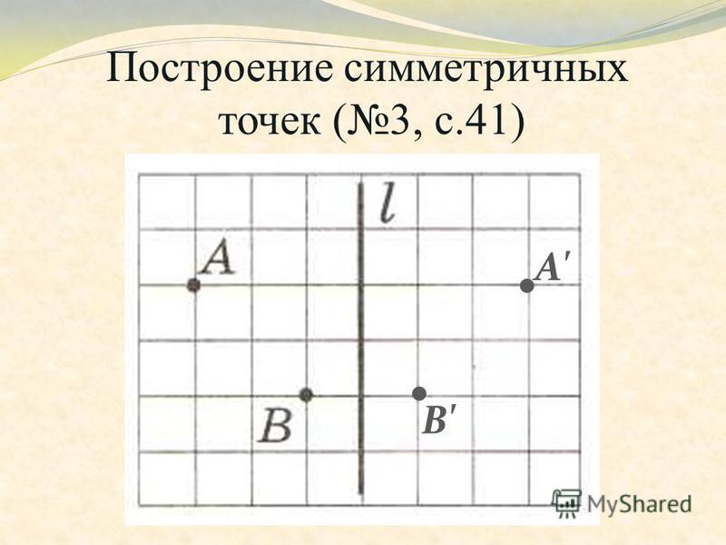 Построение симметричных точек (3, с.41) А'А' В'В'