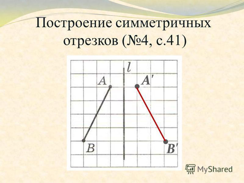 Построение симметричных отрезков (4, с.41) А'А' В'В'
