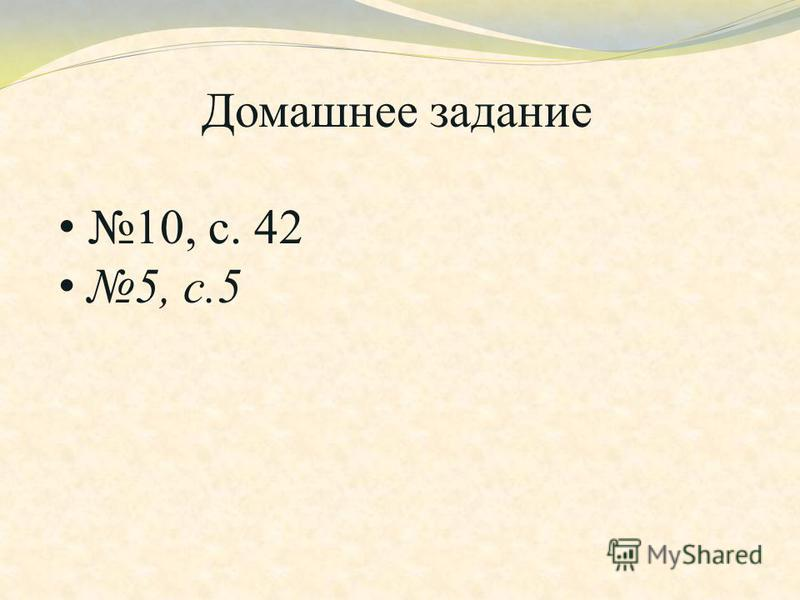 Домашнее задание 10, с. 42 5, с.5