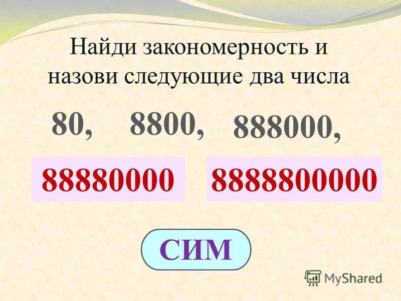 ?? Найди закономерность и назови следующие два числа 80,8800, 888000, 888800008888800000 СИМ