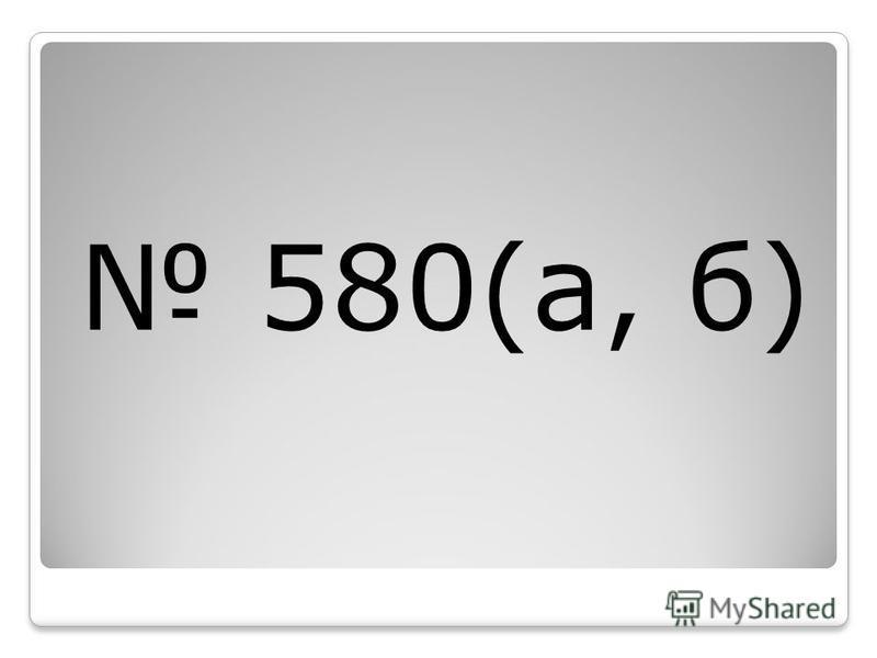 580(а, б)