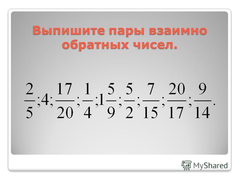 Выпишите пары взаимно обратных чисел.