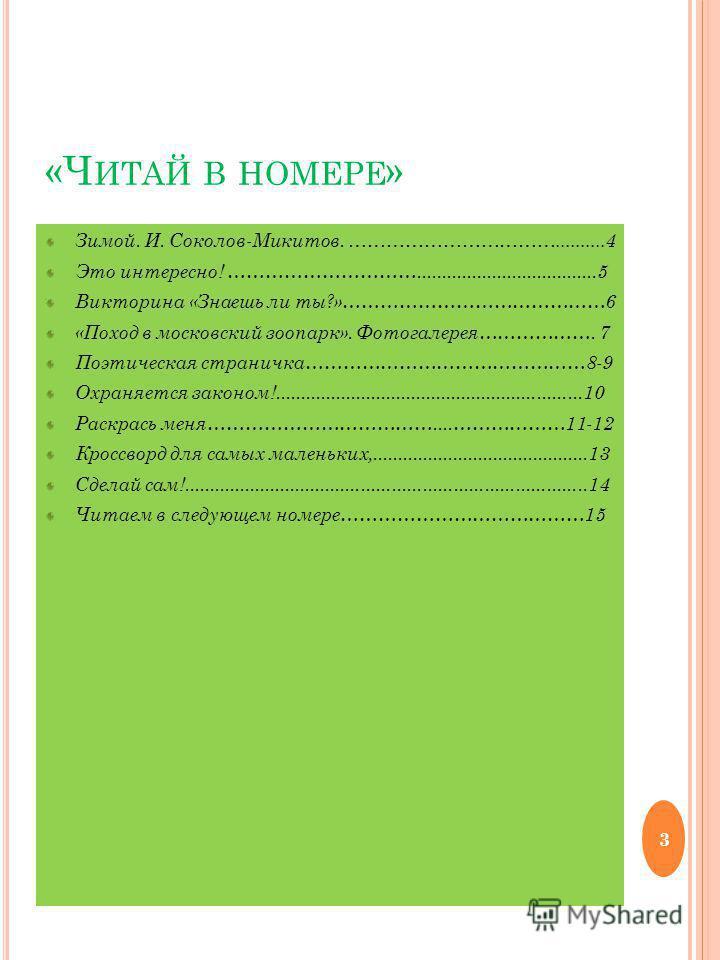 «Ч ИТАЙ В НОМЕРЕ » Зимой. И. Соколов-Микитов. …………………………….......... 4 Это интересно! …………………………....................................5 Викторина «Знаешь ли ты?»……………………………………6 «Поход в московский зоопарк». Фотогалерея………………. 7 Поэтическая страничка…………