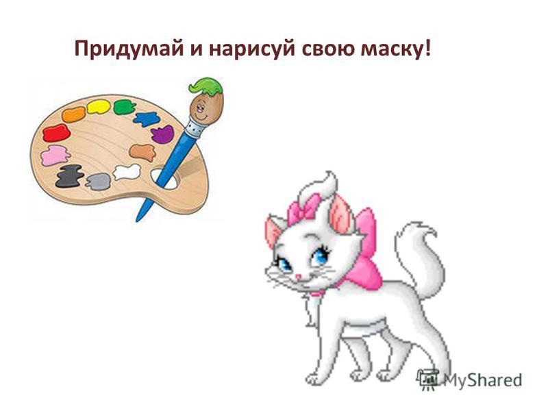 Придумай и нарисуй свою маску!