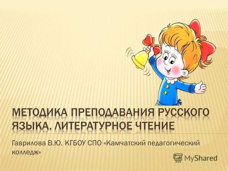 Гаврилова В.Ю. КГБОУ СПО «Камчатский педагогический колледж»