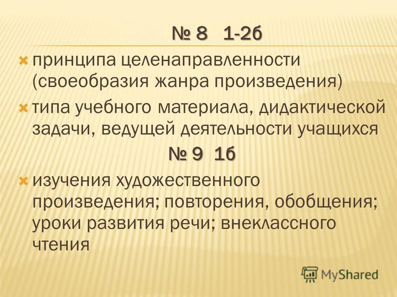 8 1-2 б 8 1-2 б принципа целенаправленности (своеобразия жанра произведения) типа учебного материала, дидактической задачи, ведущей деятельности учащихся 9 1 б 9 1 б изучения художественного произведения; повторения, обобщения; уроки развития речи; в