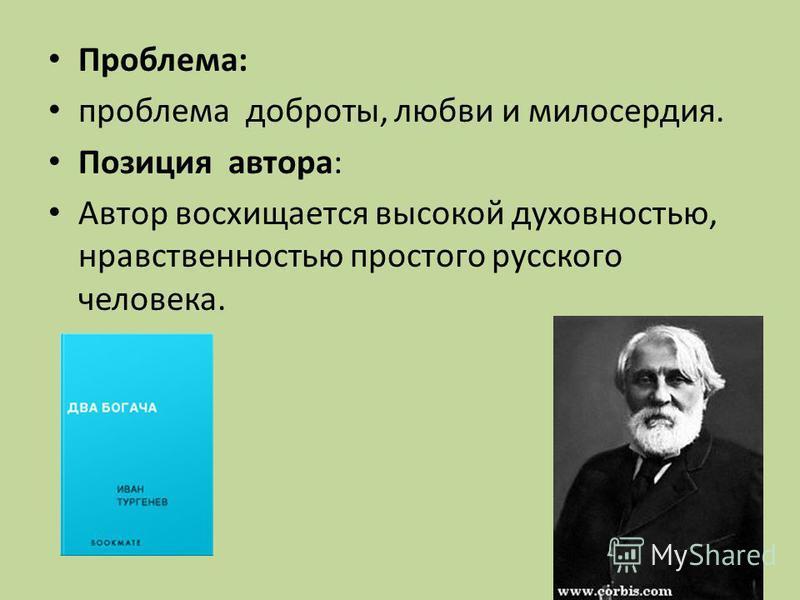 Проблема: проблема доброты, любви и милосердия. Позиция автора: Автор восхищается высокой духовностью, нравственностью простого русского человека.