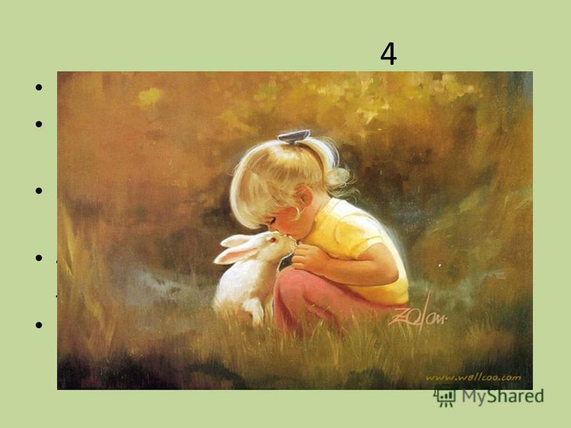4 1 Какова роль детства в жизни человека? 2 Почему всё, что связано с детством, представляется прекрасным? 3 Почему воспоминания детства всегда волнуют нас? 4 Какое влияние на формирование личности ребёнка оказывают родители?