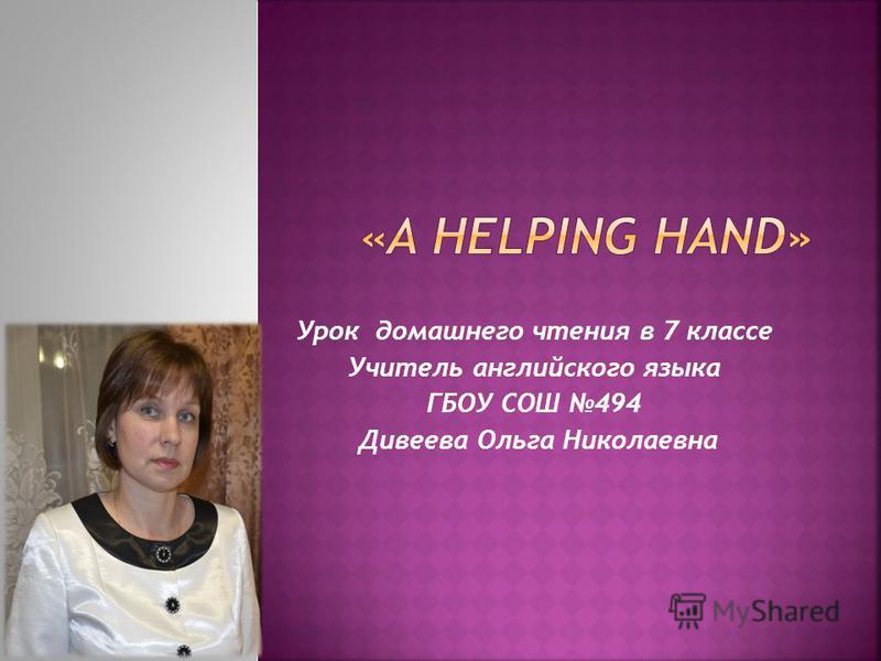 Презентация по английскому языку 7 класс на тему helping hands