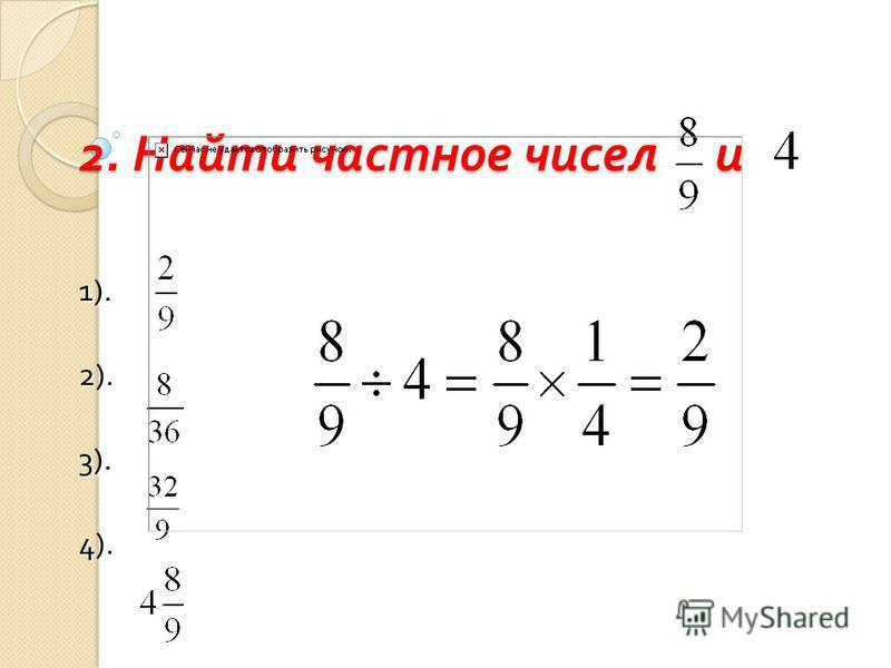 2. Найти частное чисел и 2. Найти частное чисел и 1). 2). 3). 4).