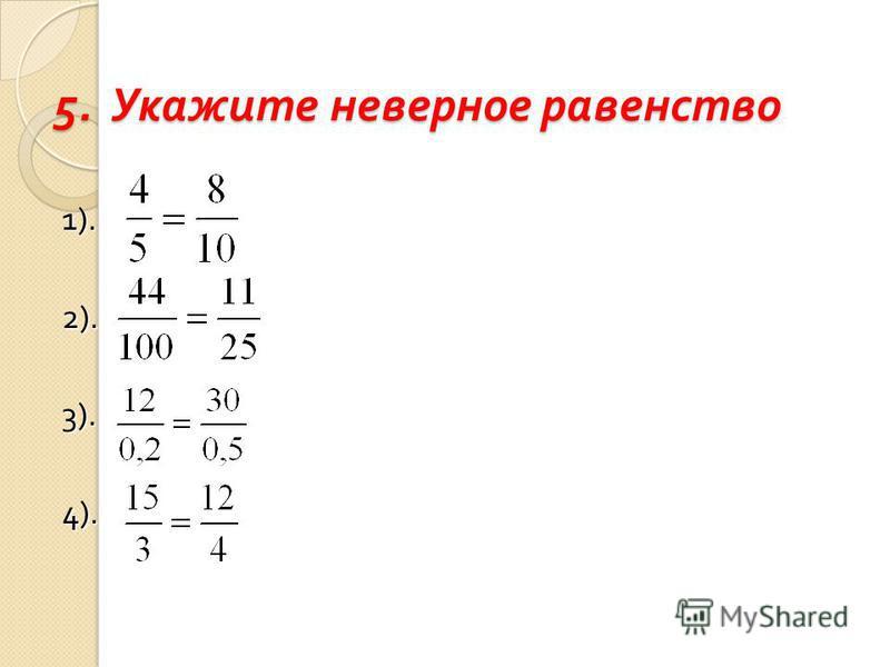5. Укажите неверное равенство 1). 2). 3). 4).