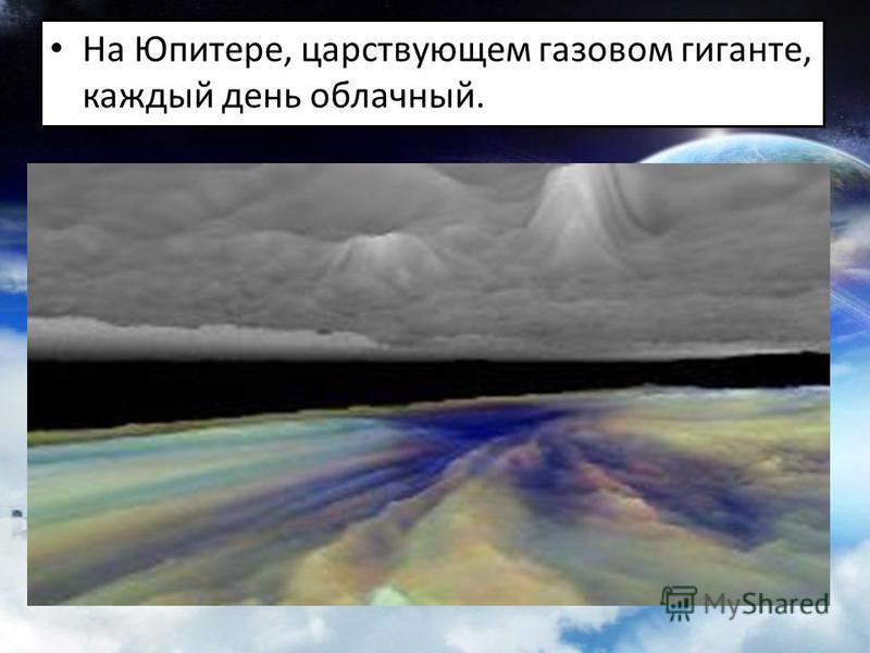 На Юпитере, царствующем газовом гиганте, каждый день облачный.