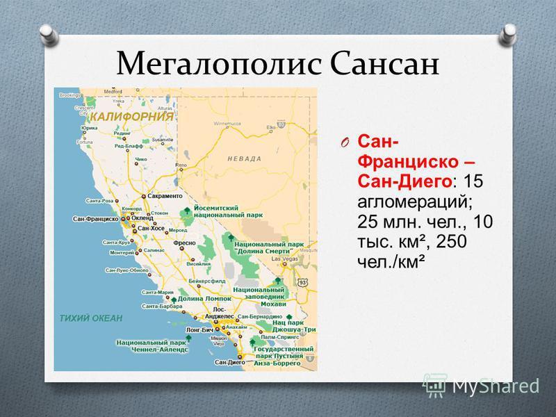 Мегалополис Сансан O Сан - Франциско – Сан - Диего : 15 агломераций ; 25 млн. чел., 10 тыс. км ², 250 чел./ км ²
