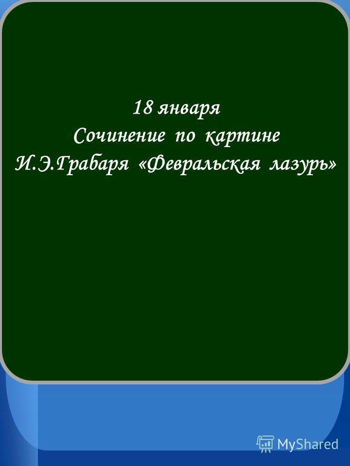 18 января Сочинение по картине И.Э.Грабаря «Февральская лазурь»