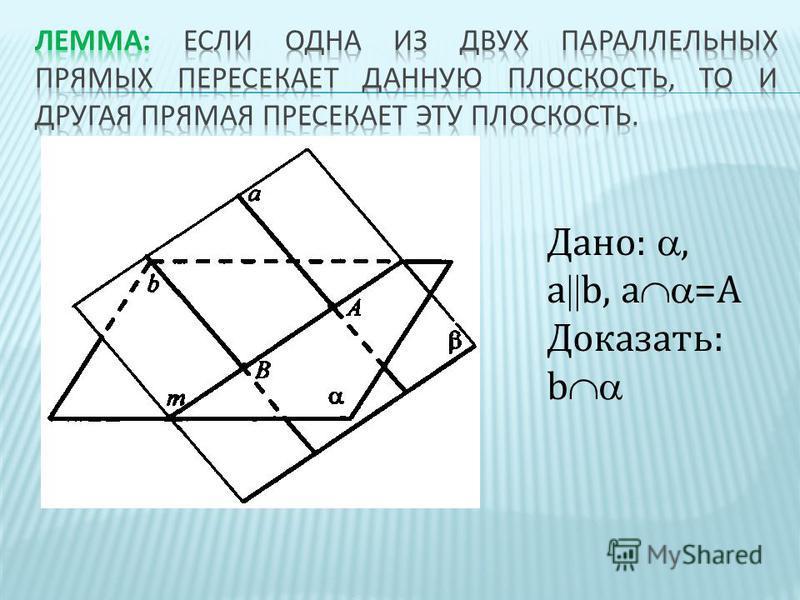 Дано:, a b, a =A Доказать: b