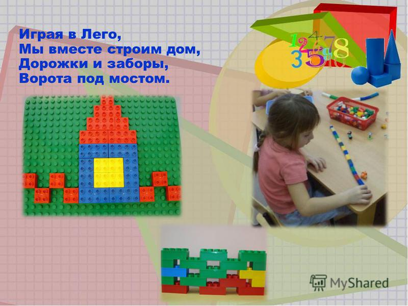 Играя в Лего, Мы вместе строим дом, Дорожки и заборы, Ворота под мостом.