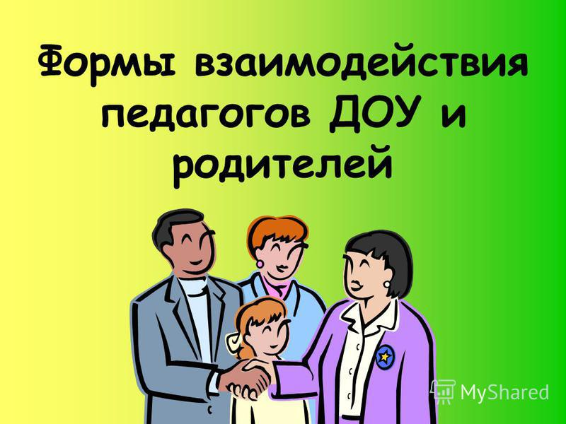 Формы взаимодействия педагогов ДОУ и родителей