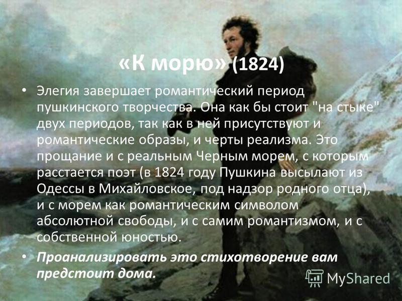 «К морю» (1824) Элегия завершает романтический период пушкинского творчества. Она как бы стоит