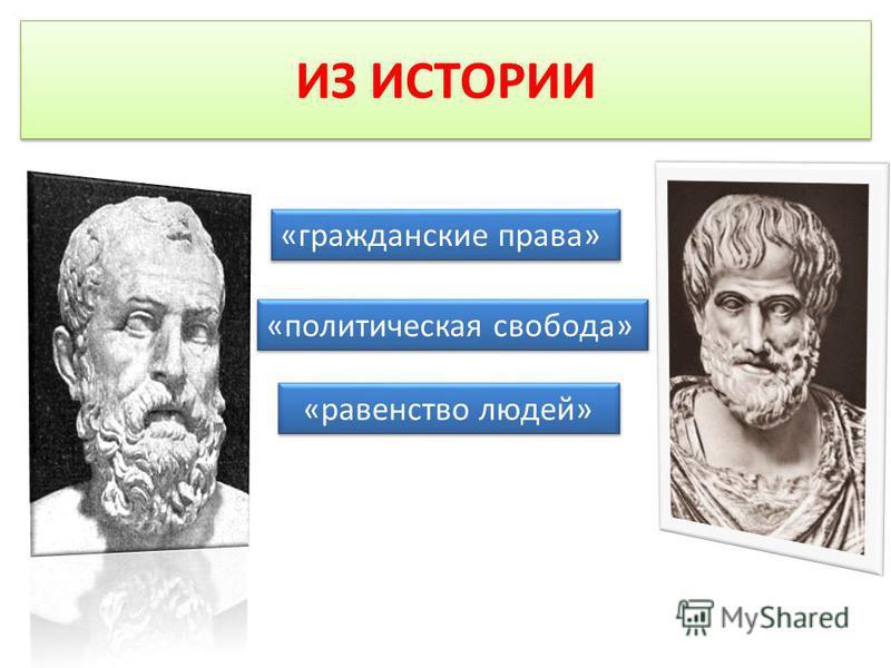 ИЗ ИСТОРИИ «политическая свобода» «равенство людей» «гражданские права»