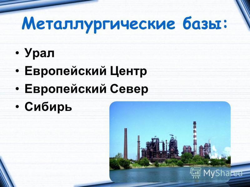 Металлургические базы: Урал Европейский Центр Европейский Север Сибирь