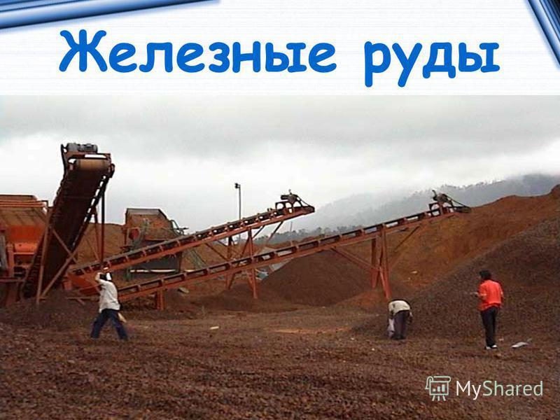 Железные руды