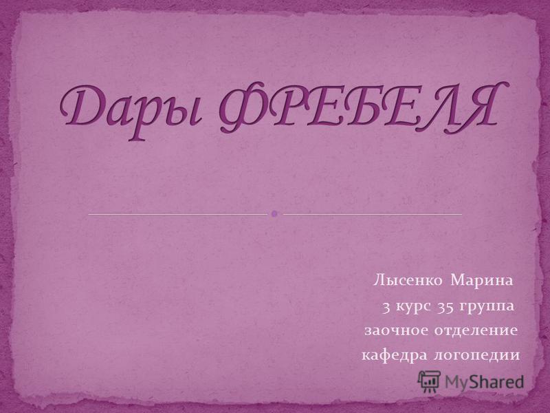 Лысенко Марина 3 курс 35 группа заочное отделение кафедра логопедии