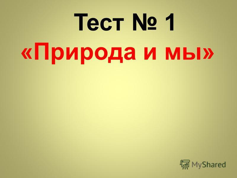 Тест 1 «Природа и мы»