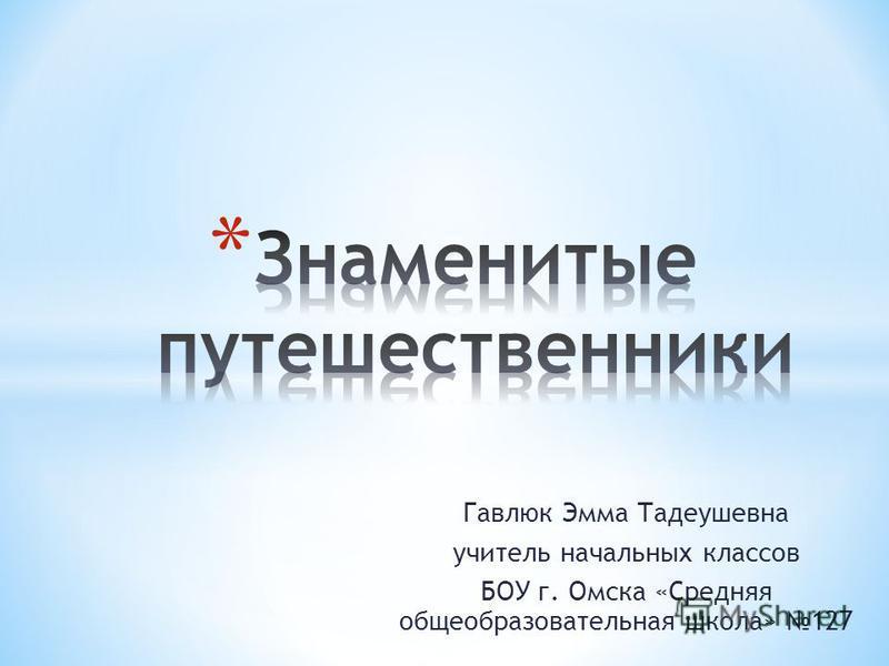 Презентация знаменитые путешественники окр.мир 2 класс космос