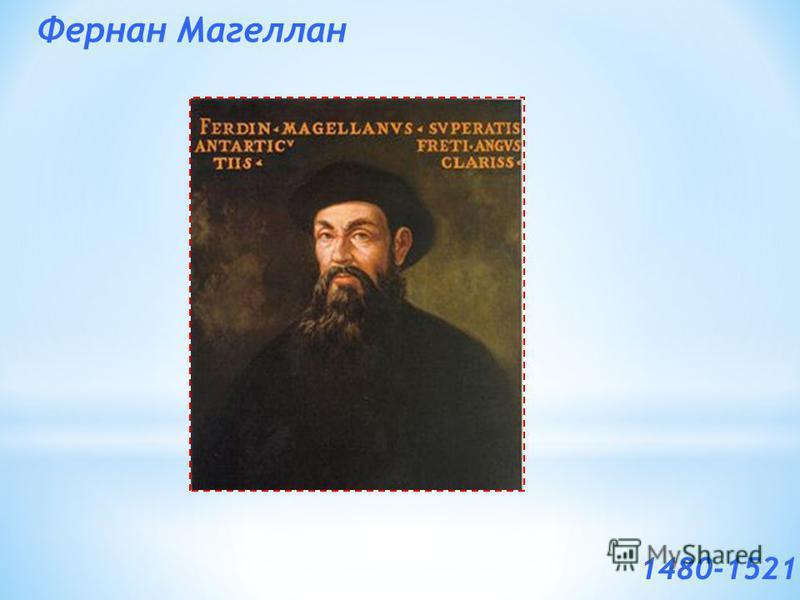 Фернан Магеллан 1480-1521