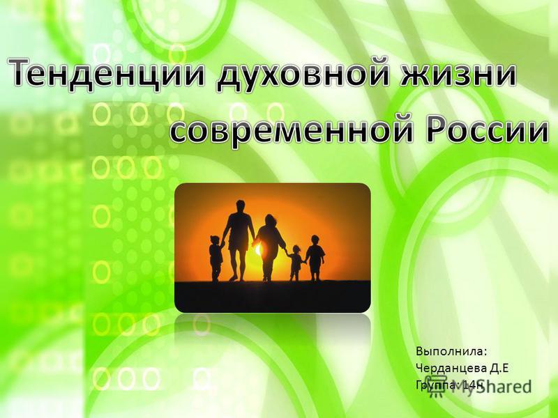 Выполнила: Черданцева Д.Е Группа: 14 н