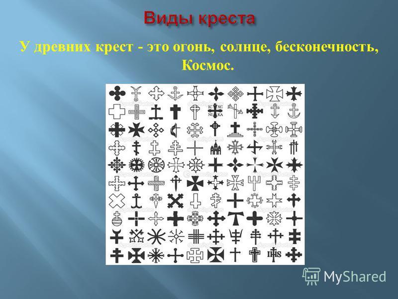 У древних крест - это огонь, солнце, бесконечность, Космос.