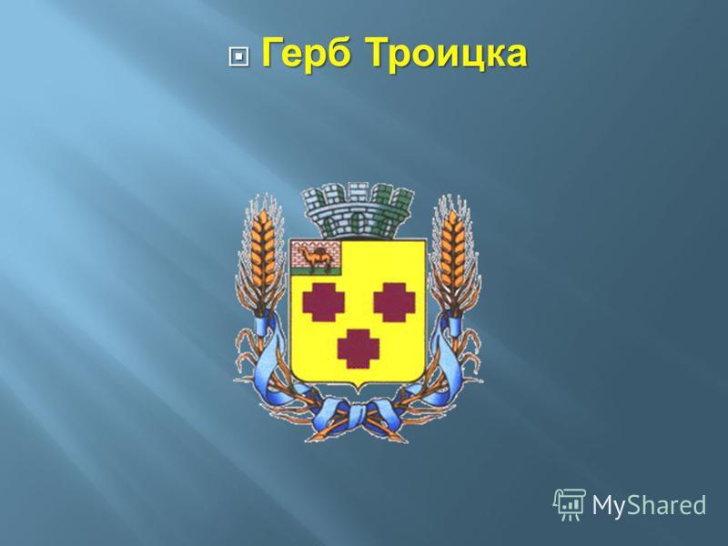 Герб Троицка Герб Троицка