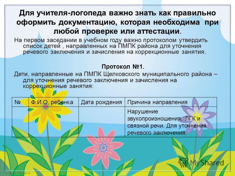 FokinaLida.75@mail.ru Для учителя-логопеда важно знать как правильно оформить документацию, которая необходима при любой проверке или аттестации. На первом заседании в учебном году важно протоколом утвердить список детей, направленных на ПМПК района
