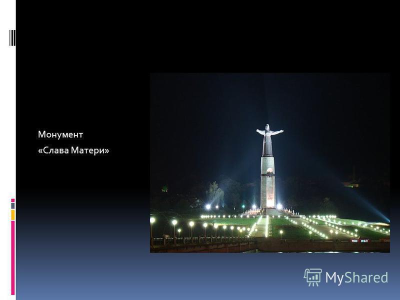 Монумент «Слава Матери»
