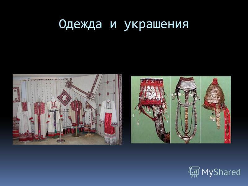 Одежда и украшения