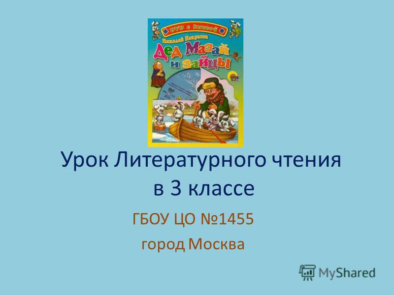 Урок Литературного чтения в 3 классе ГБОУ ЦО 1455 город Москва