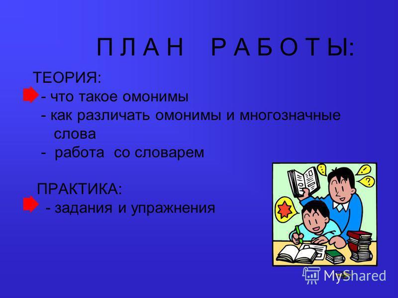 5 КЛАСС РАЗДЕЛ « ЛЕКСИКА »