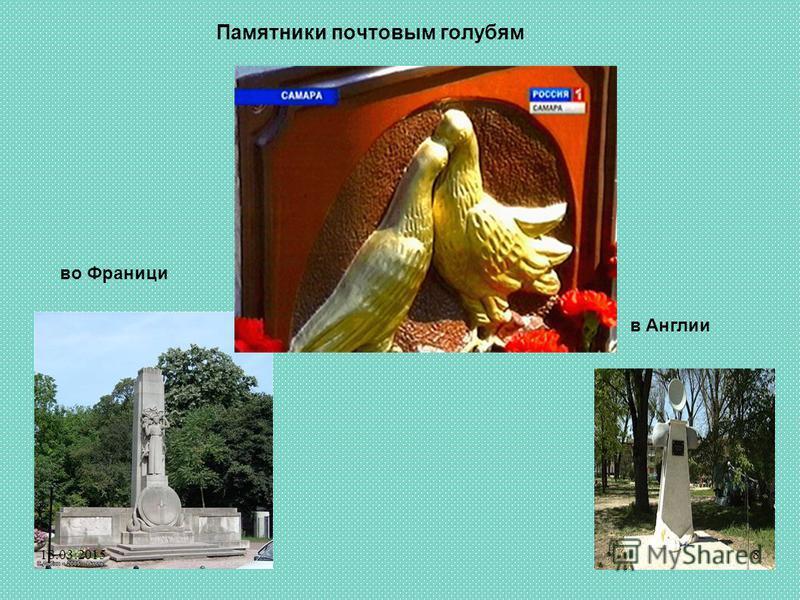 Памятники почтовым голубям 18.03.20158 в Англии во Франици