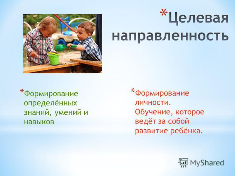 * Формирование определённых знаний, умений и навыков * Формирование личности. Обучение, которое ведёт за собой развитие ребёнка.