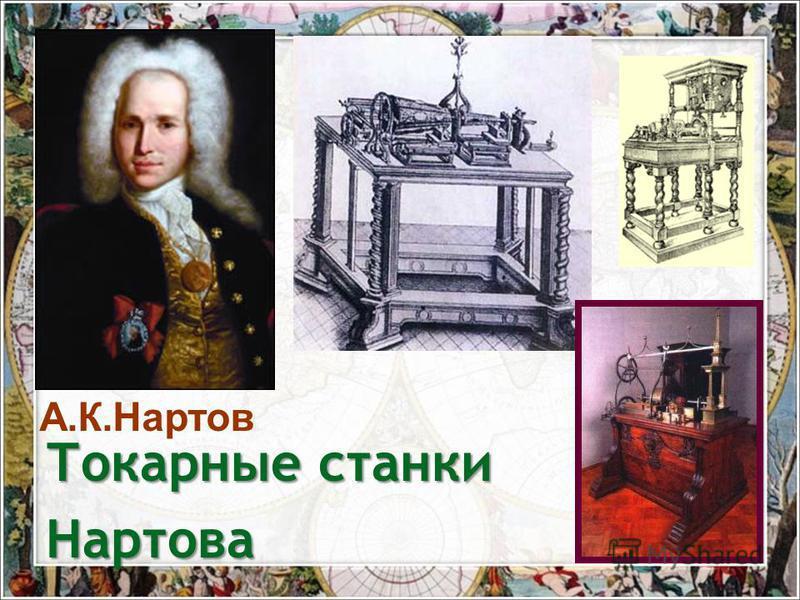 Токарные станки Нартова А.К.Нартов