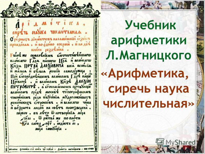 Учебник арифметики Л.Магницкого «Арифметика, сиречь наука числительная»