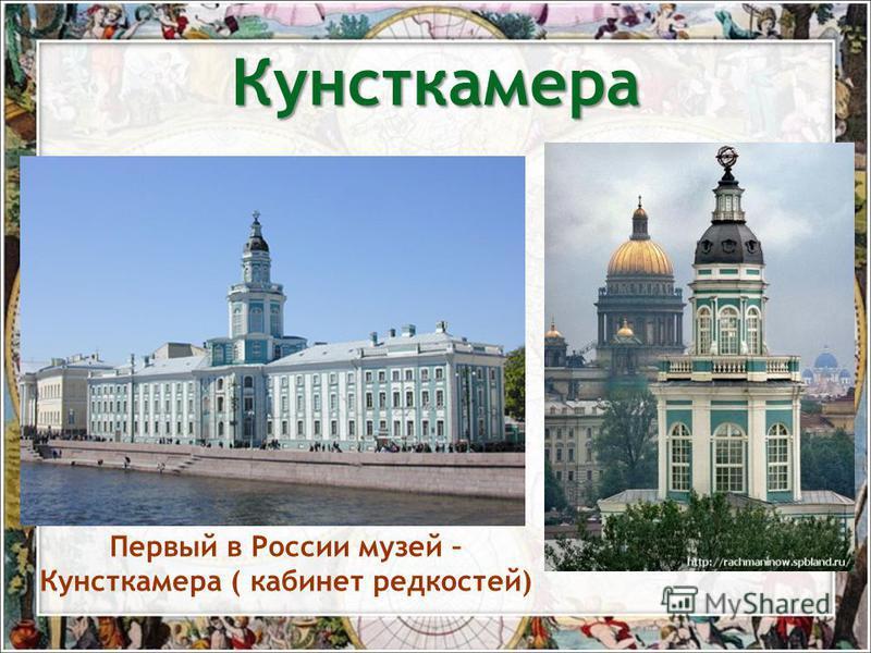 Кунсткамера Первый в России музей – Кунсткамера ( кабинет редкостей)