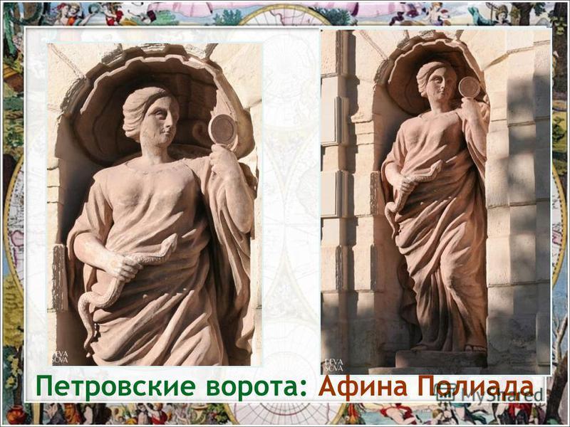Петровские ворота: Афина Полиада