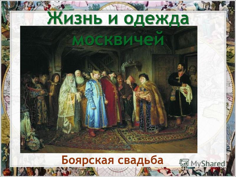 Жизнь и одежда москвичей Боярская свадьба