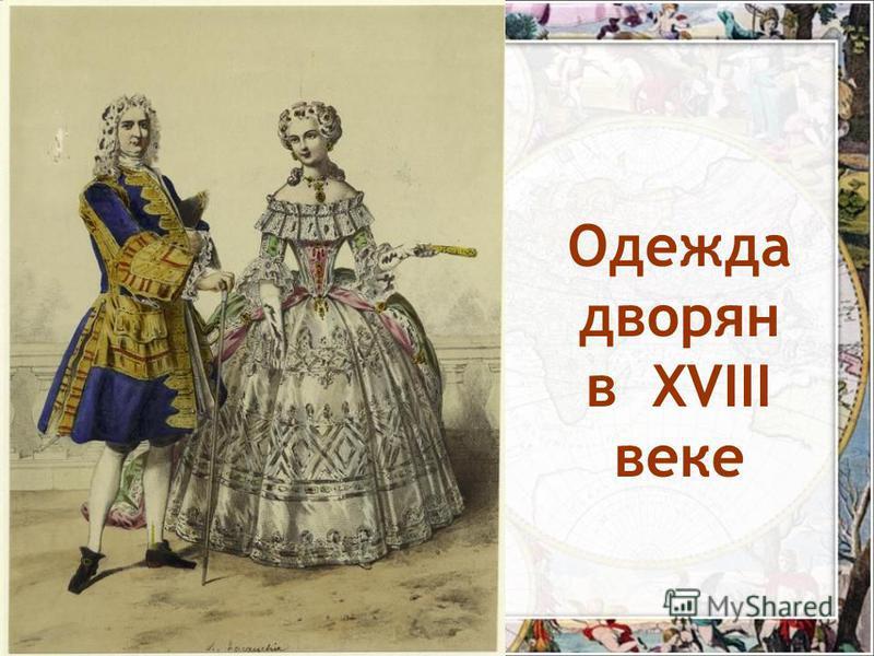 Одежда дворян в XVIII веке