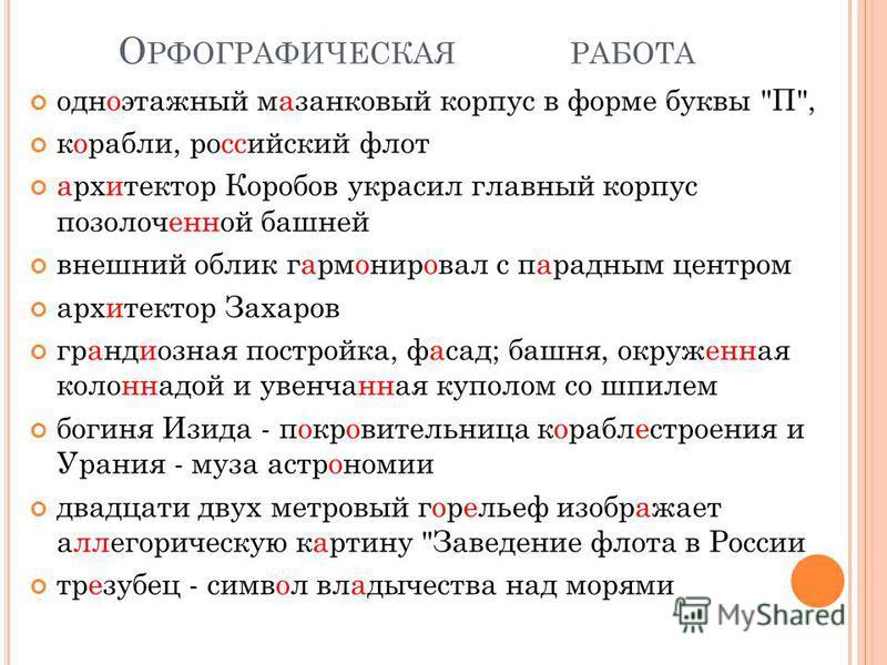 О РФОГРАФИЧЕСКАЯ РАБОТА одноэтажный мазанковый корпус в форме буквы